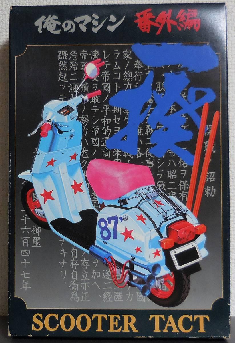 ☆アオシマ 1/12 俺のマシン 番外編 壱 スクーター タクト NO.1 SCOOTER TACT【当時物】☆一揆
