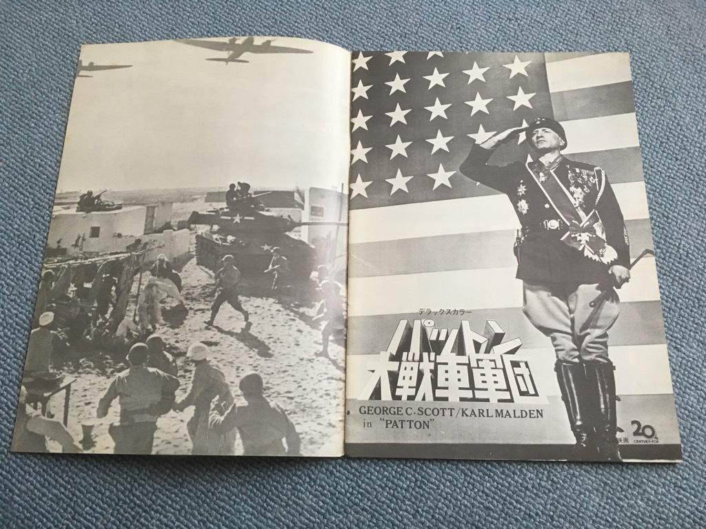 貴重!70年代映画チラシ&パンフ『パットン大戦車軍団』★グランド劇場_画像3