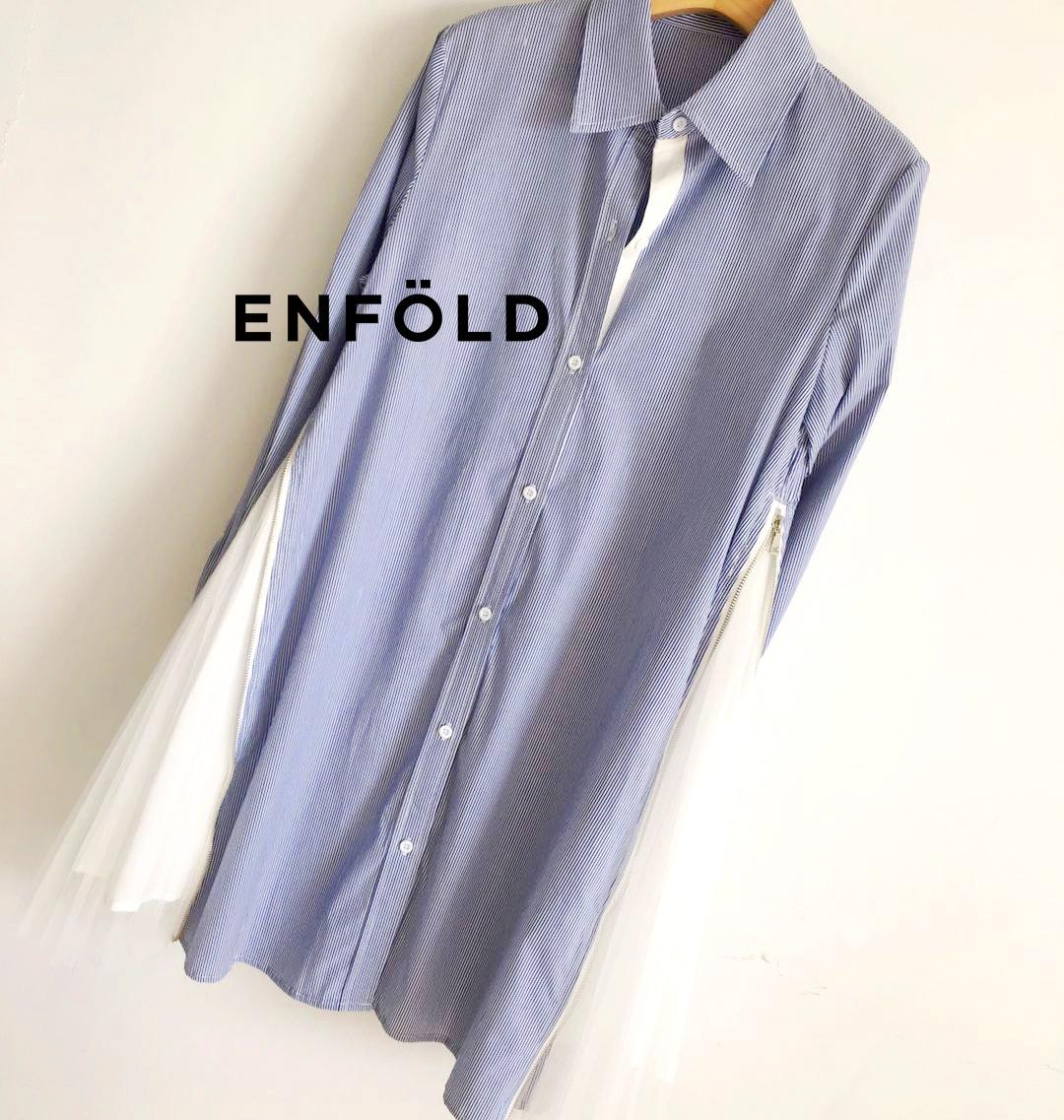 大人気 enfold エンフォルド ストライプシャツ 異素材 チュール ドッキング ブラウス シャツ シャツワンピース 完売 ブルー