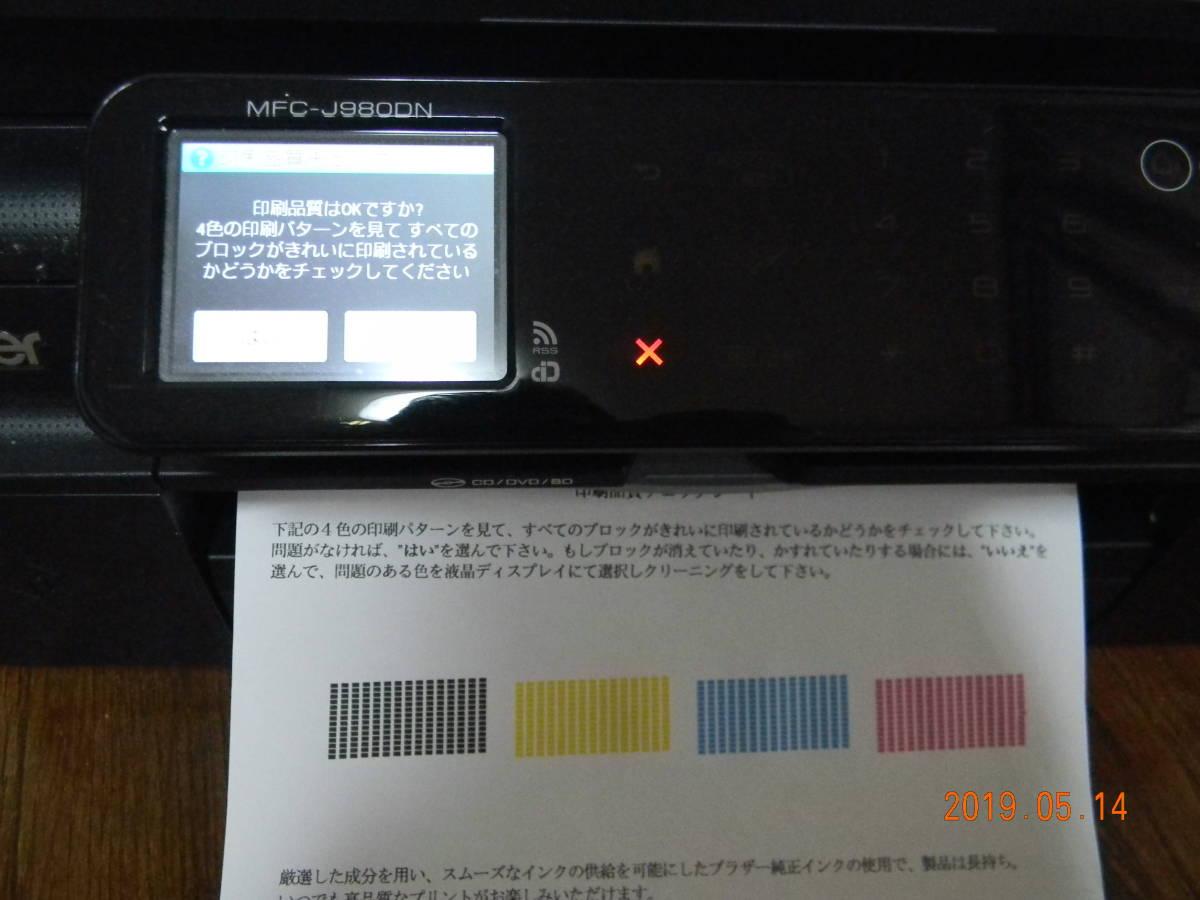 ブラザー複合機 MFC-J980DN 難あり_画像3
