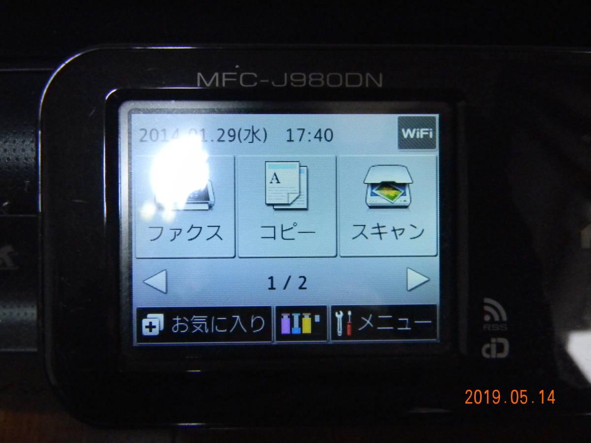 ブラザー複合機 MFC-J980DN 難あり_画像10