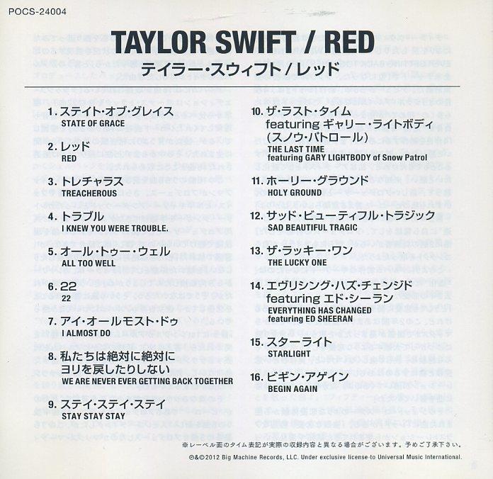 TAYLOR SWIFT/テイラー・スウィフト■『レッド』日本盤CDユーズド品_画像2