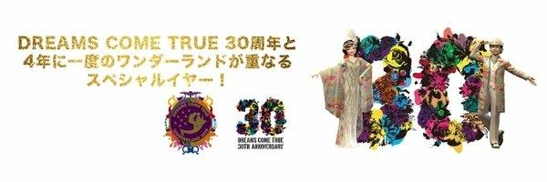 史上最強の移動遊園地 DREAMS COME TRUE WONDERLAND 2019 初日!!!!!!7/14(日)埼玉スーパーアリーナ _画像4