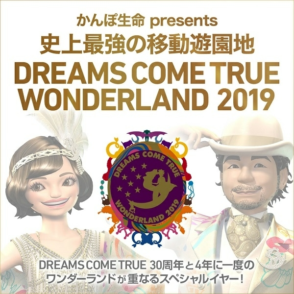 史上最強の移動遊園地 DREAMS COME TRUE WONDERLAND 2019 初日!!!!!!7/14(日)埼玉スーパーアリーナ