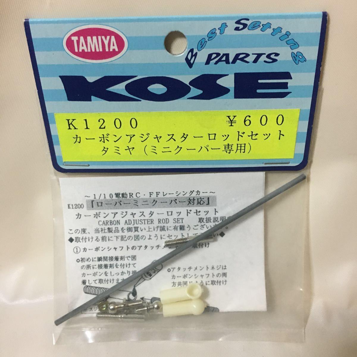 タミヤ Mシャーシ用 カーボンアジャスターロッドセット M01 ミニクーパー RC KOSE 社外品 mini cooper ラジコン TAMIYA