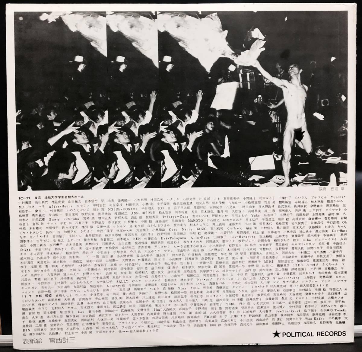 THE STALIN Trash 1981年オリジナル盤 遠藤ミチロウ 宮西計三_画像2
