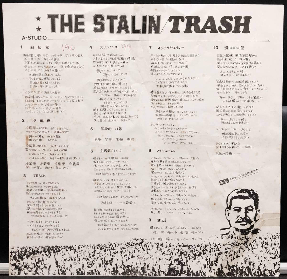 THE STALIN Trash 1981年オリジナル盤 遠藤ミチロウ 宮西計三_画像6