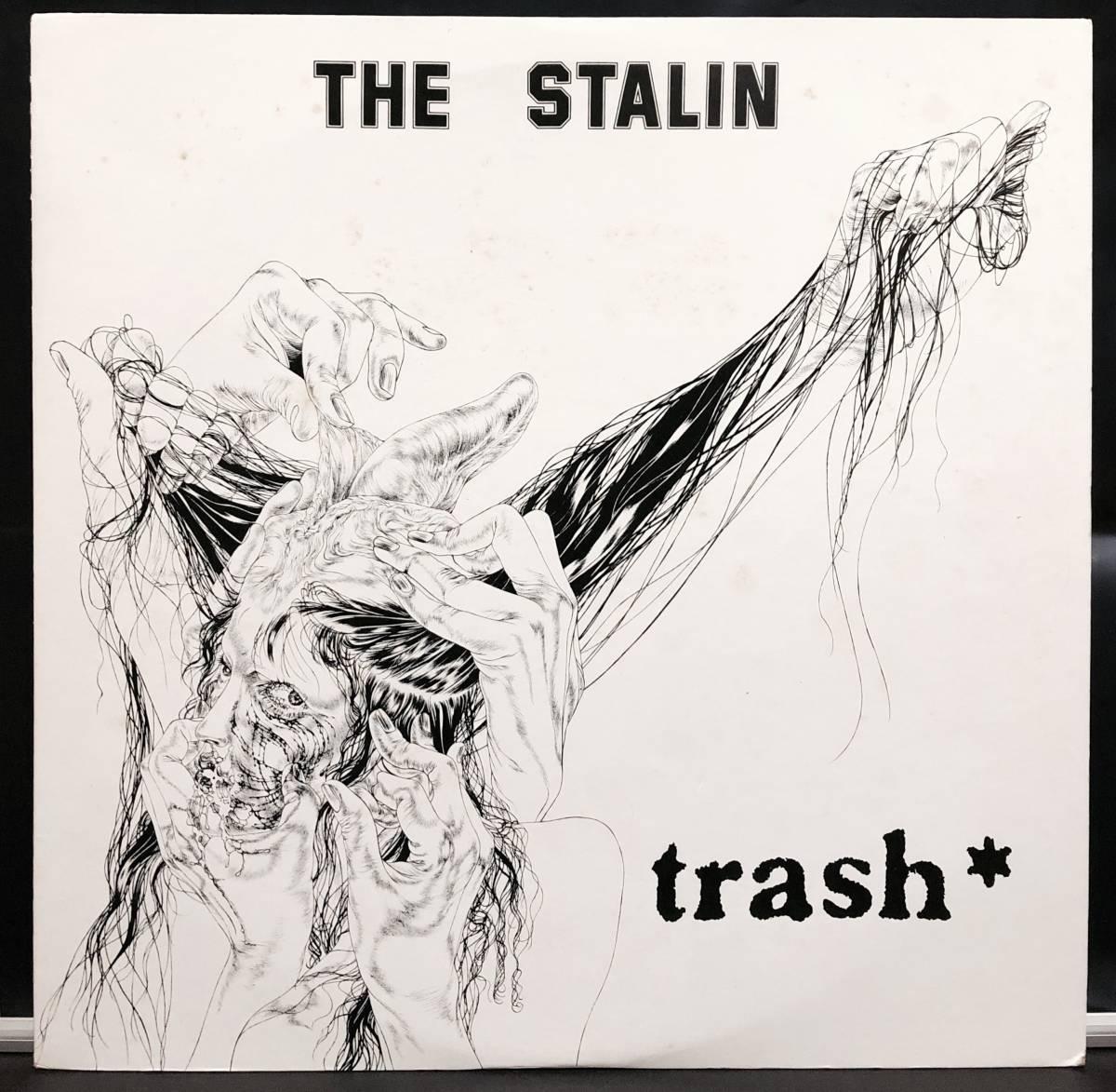 THE STALIN Trash 1981年オリジナル盤 遠藤ミチロウ 宮西計三