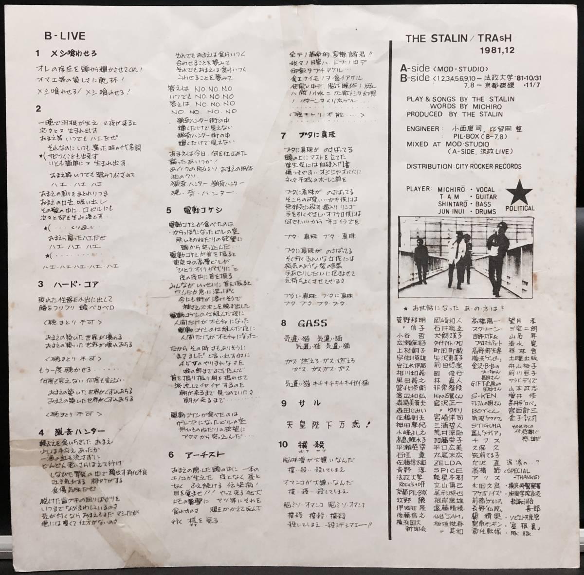 THE STALIN Trash 1981年オリジナル盤 遠藤ミチロウ 宮西計三_画像8