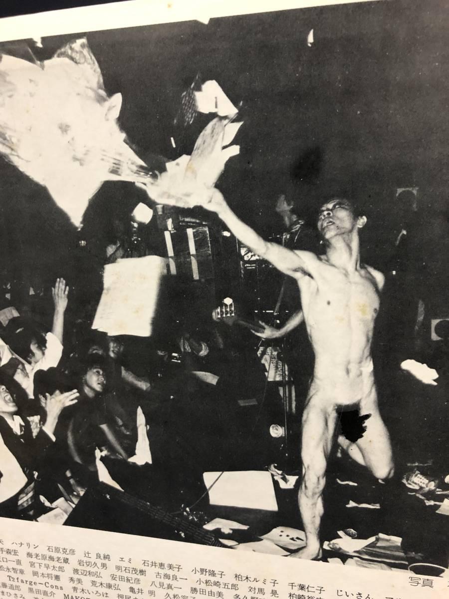 THE STALIN Trash 1981年オリジナル盤 遠藤ミチロウ 宮西計三_画像3