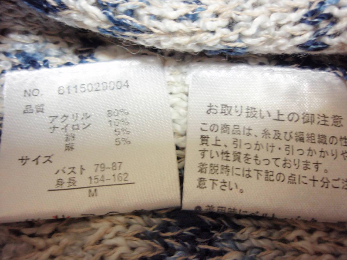 on the couch 七分袖ニット サマーセーター 紺 まだら模様 M 麻5% オンザカウチ_画像7