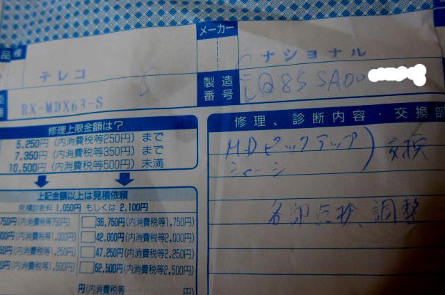 MDピックアップ等メーカー新品交換済み!新品同様使用可能!Panasonic!パーソナルMDシステム !MD/CD/FM/AM!RX-MDX63-S_画像8