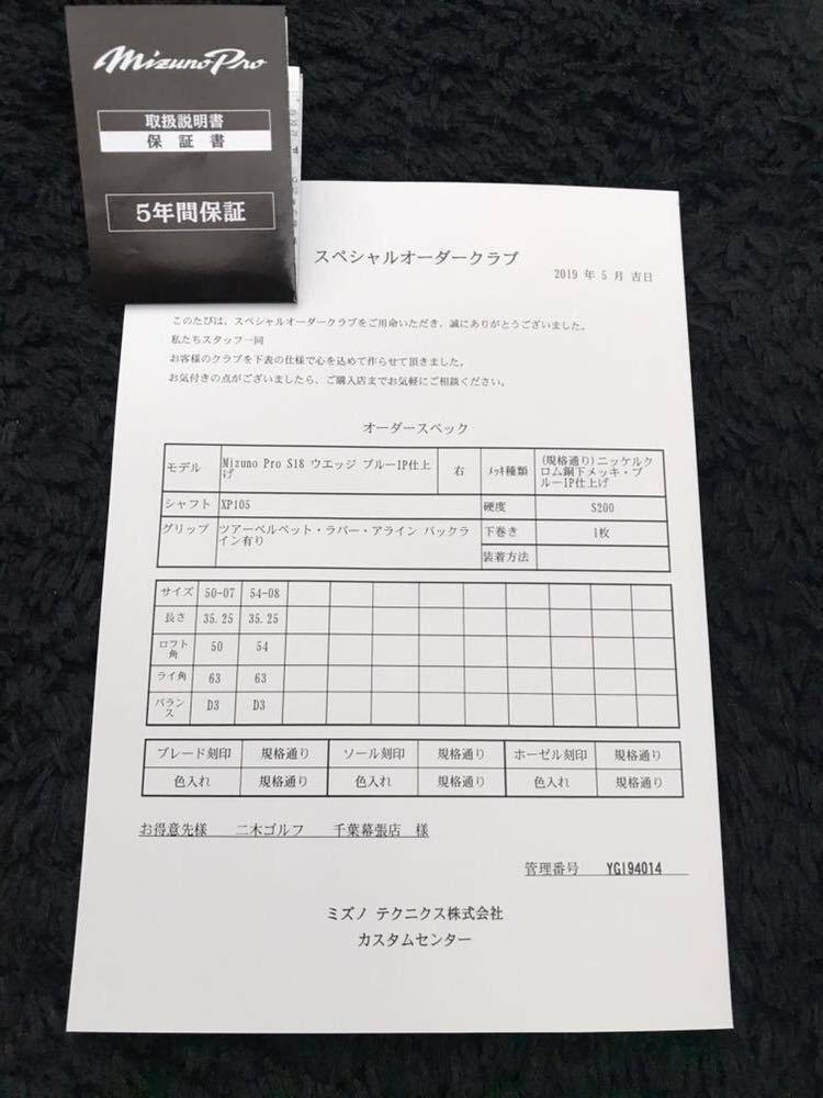 【新品】Mizuno Pro ミズノプロ S18ウェッジ ブルーIP 50-07 / 54-08 2本セット XP105 S200 養老カスタム 希少スペック 保証書付き_画像6