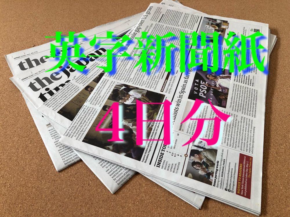 新品 未使用 英字新聞紙 4日分 梱包 緩衝材 包装 荷造 敷物 プレゼント などに便利です_画像1