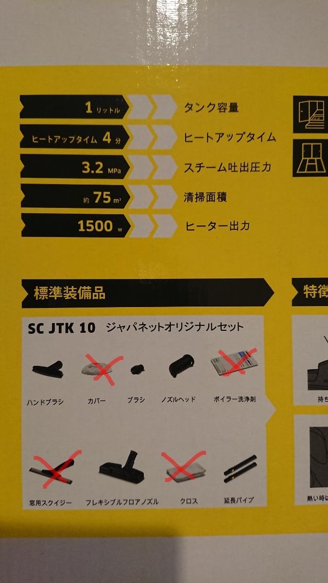 ケルヒャー スチームクリーナーSCJTK10★USED美品★箱付き_画像8