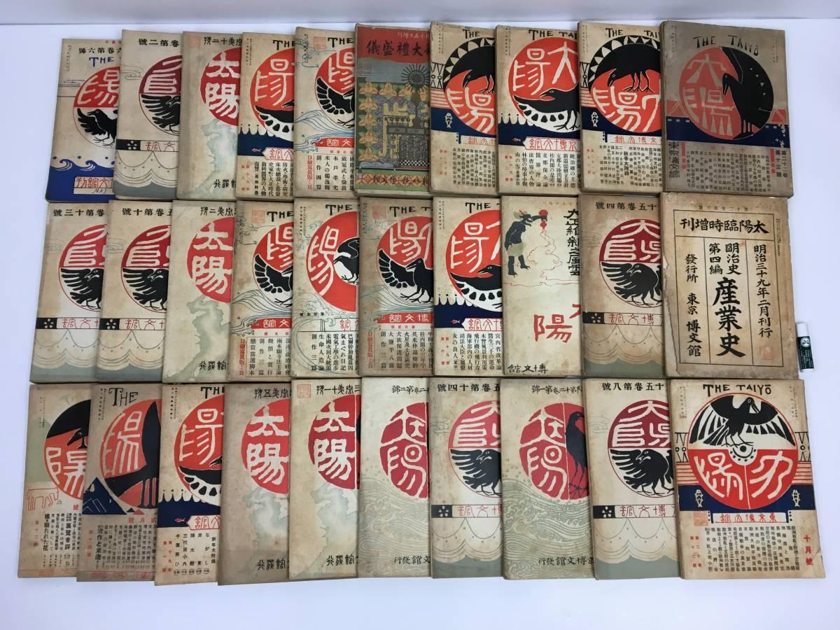 AZ-150 戦前戦後「太陽」東京博文館 30冊 大量 まとめて 古書 雑誌 希少 明治39年~ 大正
