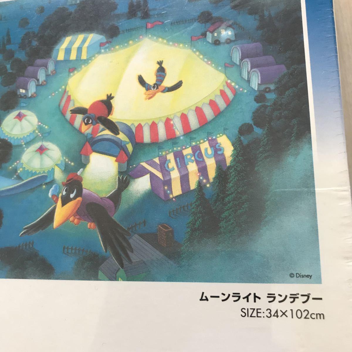 【新品未開封】ダンボ ムーンライトランデブー パノラマジグソーパズル950ピース ディズニー_画像4