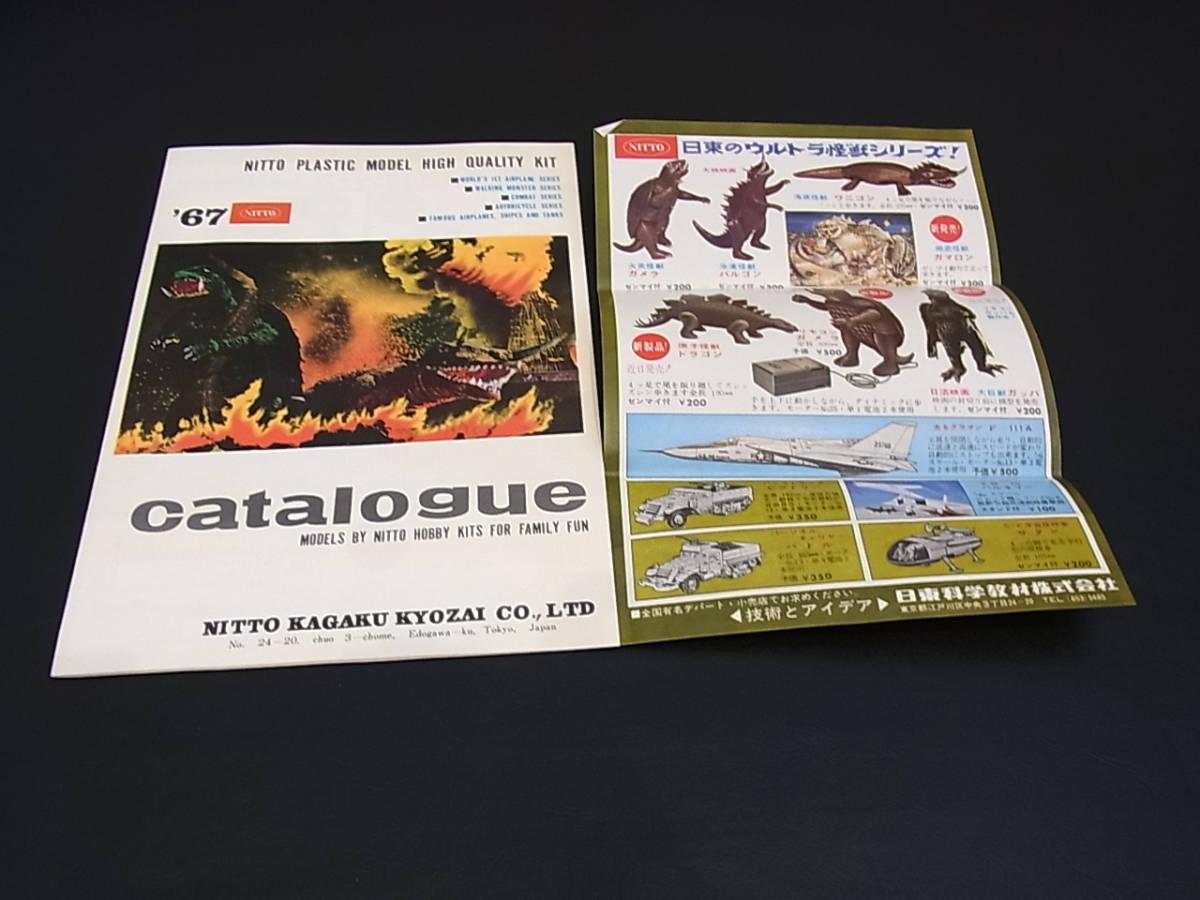 *当時物 67年 日東 NITTO カタログ・チラシ/ウルトラ怪獣・ガメラ