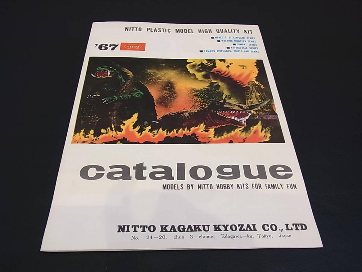 *当時物 67年 日東 NITTO カタログ・チラシ/ウルトラ怪獣・ガメラ_画像3