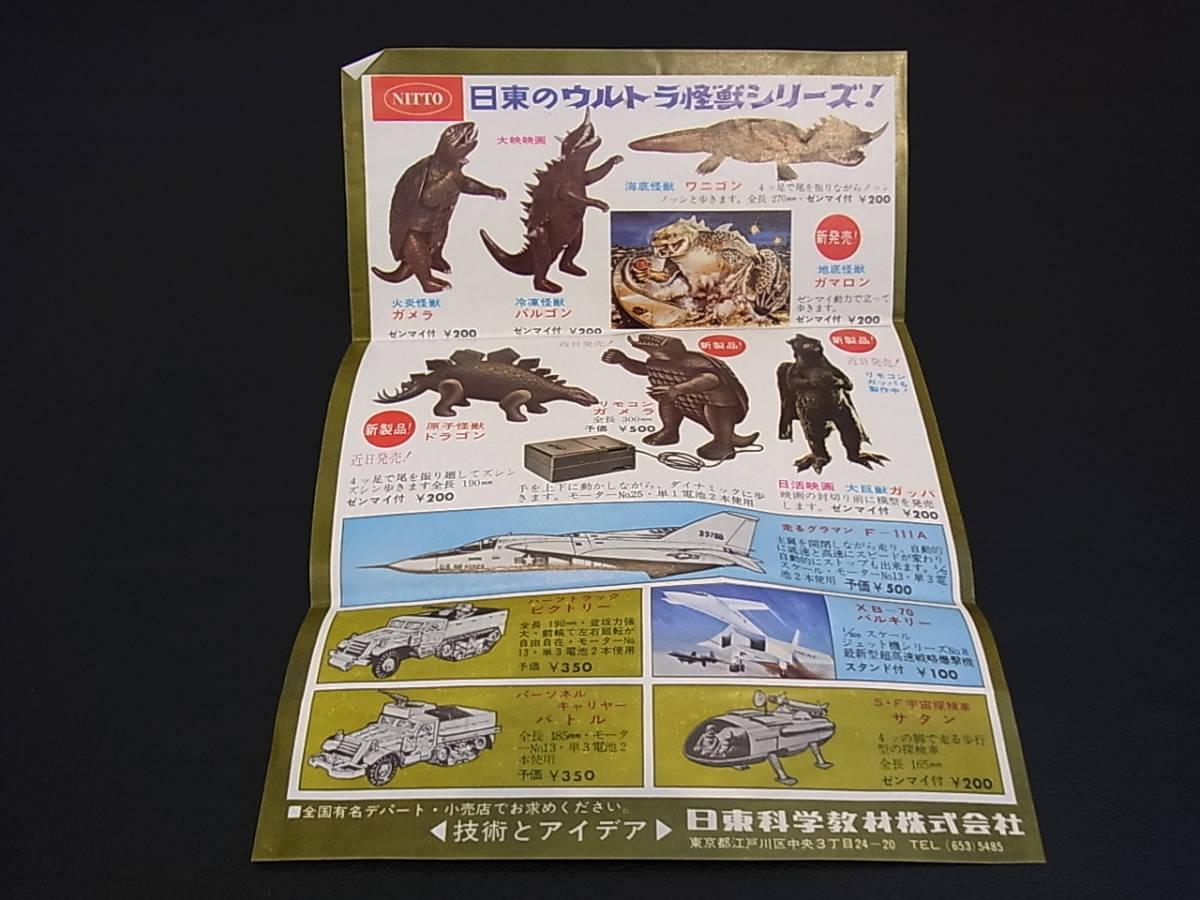 *当時物 67年 日東 NITTO カタログ・チラシ/ウルトラ怪獣・ガメラ_画像4