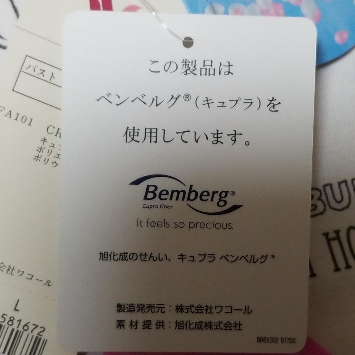 23-7 新品☆ワコール ブラジャー L ラクに美胸キープ!のゴコチ _画像3
