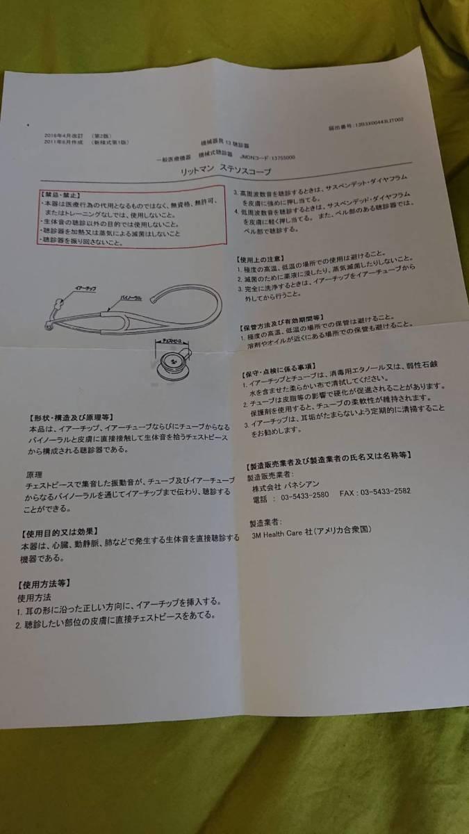 リットマン3M Littmann seiect ステソスコープ聴診器 ラスベリー_画像5
