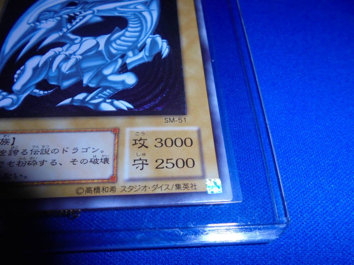 遊戯王 美品  青眼の白龍 アルティメットレア レリーフ SM-51 ローダー付 ブルーアイズホワイトドラゴン_画像5