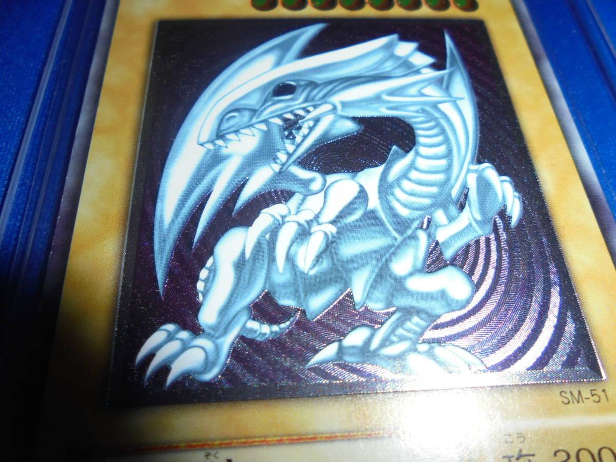 遊戯王 美品  青眼の白龍 アルティメットレア レリーフ SM-51 ローダー付 ブルーアイズホワイトドラゴン_画像8
