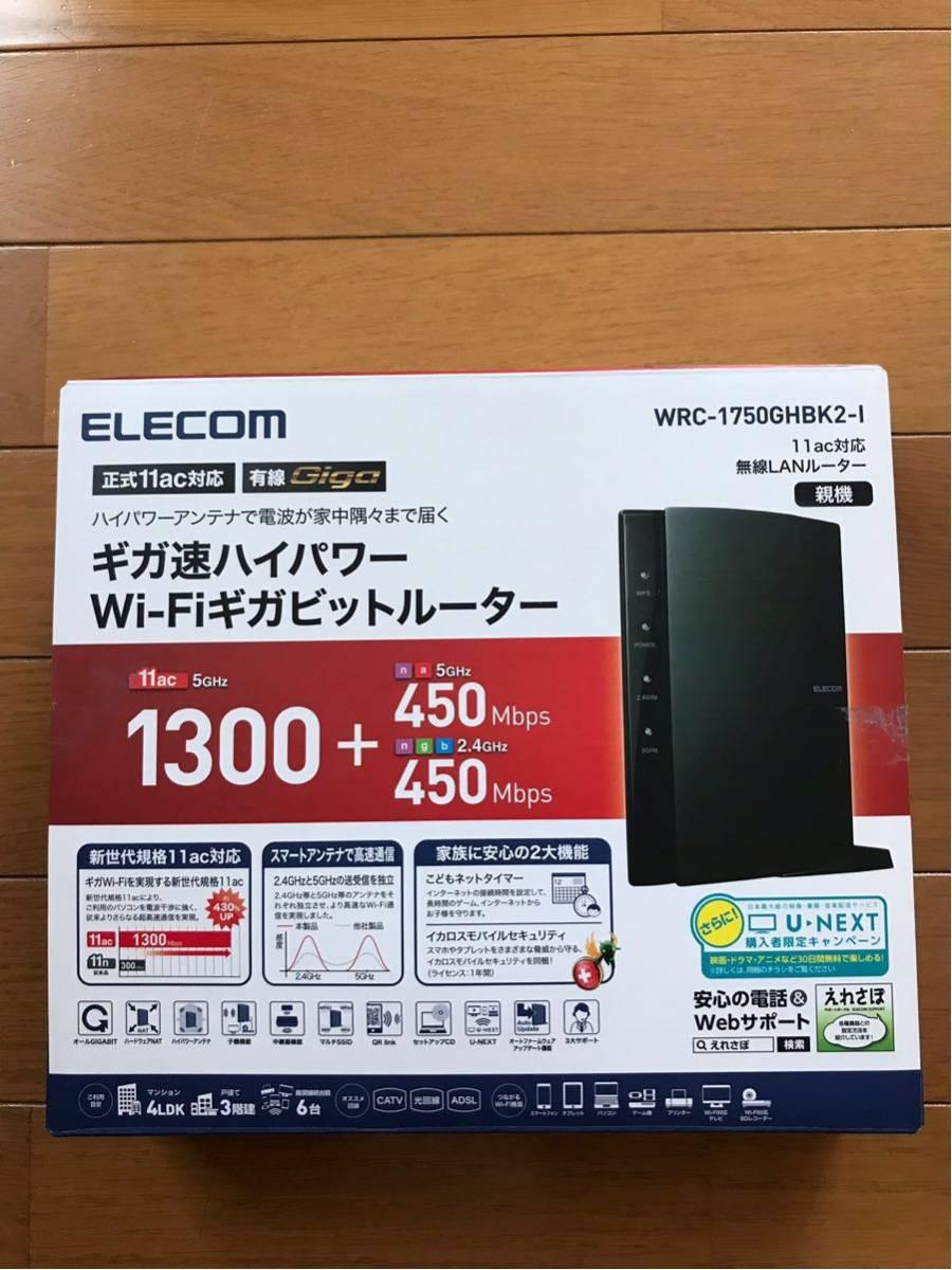 ELECOM WI-FIギガビットルーター