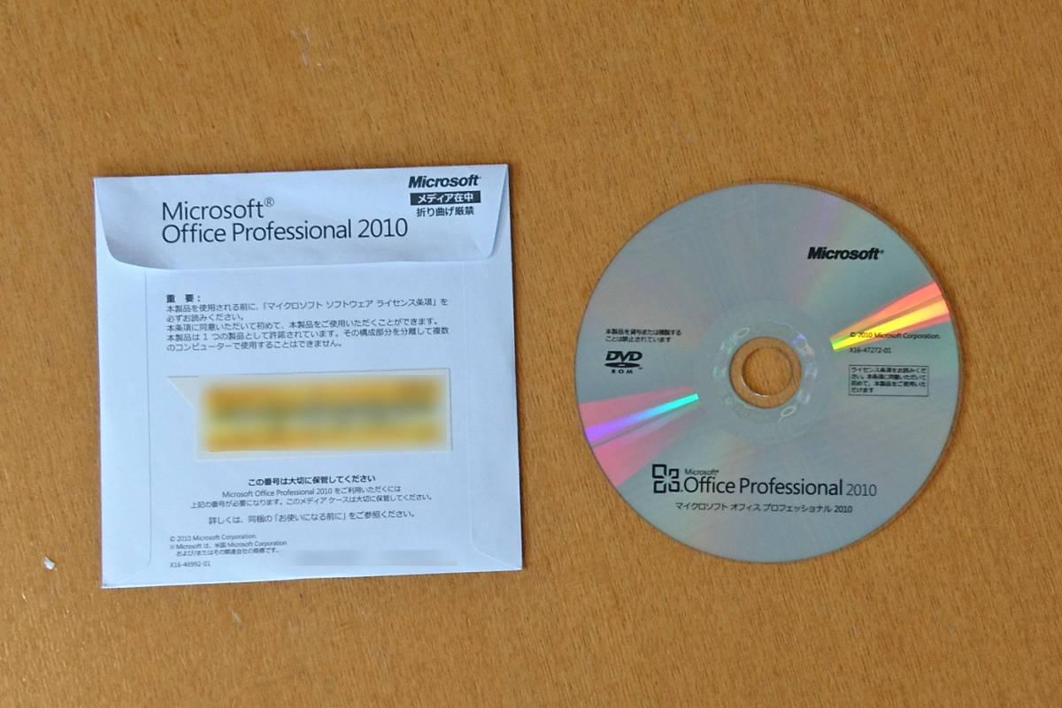 Microsoft Office Professional 2010 ■送料無料■