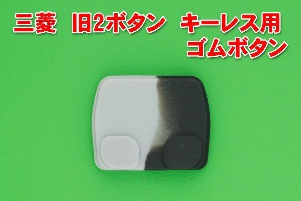 三菱  旧2ボタン キーレスリモコン用  交換用ゴムボタン