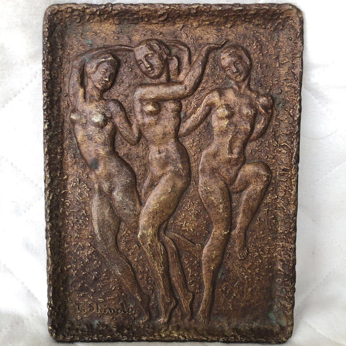 アンテイク、日展系彫刻家、進藤武松、ブロンズ、彫刻、幅14.2センチ、立て19センチ、美術家名録、1974年版、370万の作家、