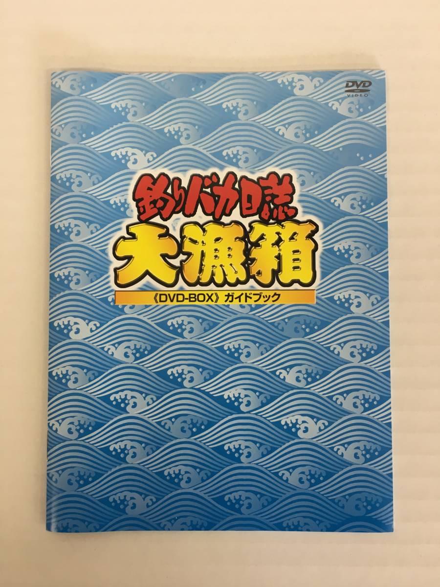 010k112★DVD★釣りバカ日誌 大漁箱 DVD-BOX シリーズ全22作品 ☆中古品☆_画像4