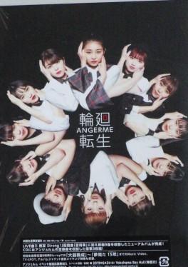 アンジュルム 輪廻転生~ANGERME Past, Present & Future~ 初回生産限定盤B 3CD アルバム Blu-ray付き 中古美品 応募券なし