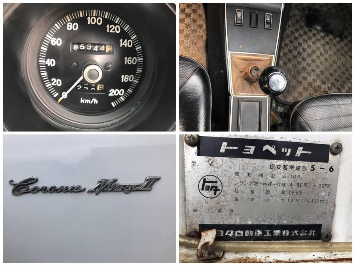 S46 トヨタ コロナ マークⅡ GSS 2ドアクーペ 実動車 書類あり 旧車 現状 レストアベース_画像7