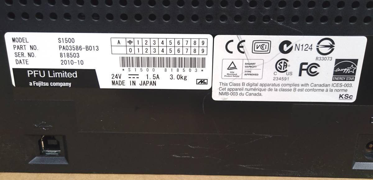 FUJITSU 富士通 スキャナ ScanSnap S1500 2台セット 通電確認済みです。ジャンク扱いです。_画像4