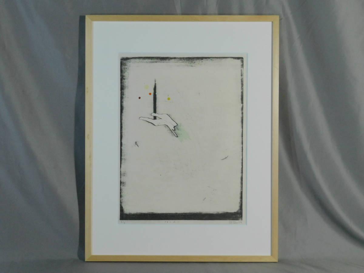 田嶋健 フォーユー(手のひらにあるもの)抽象 彩色 木版画 2004年作 額装 多摩美 限定6刷 保管品 s19051910_画像2