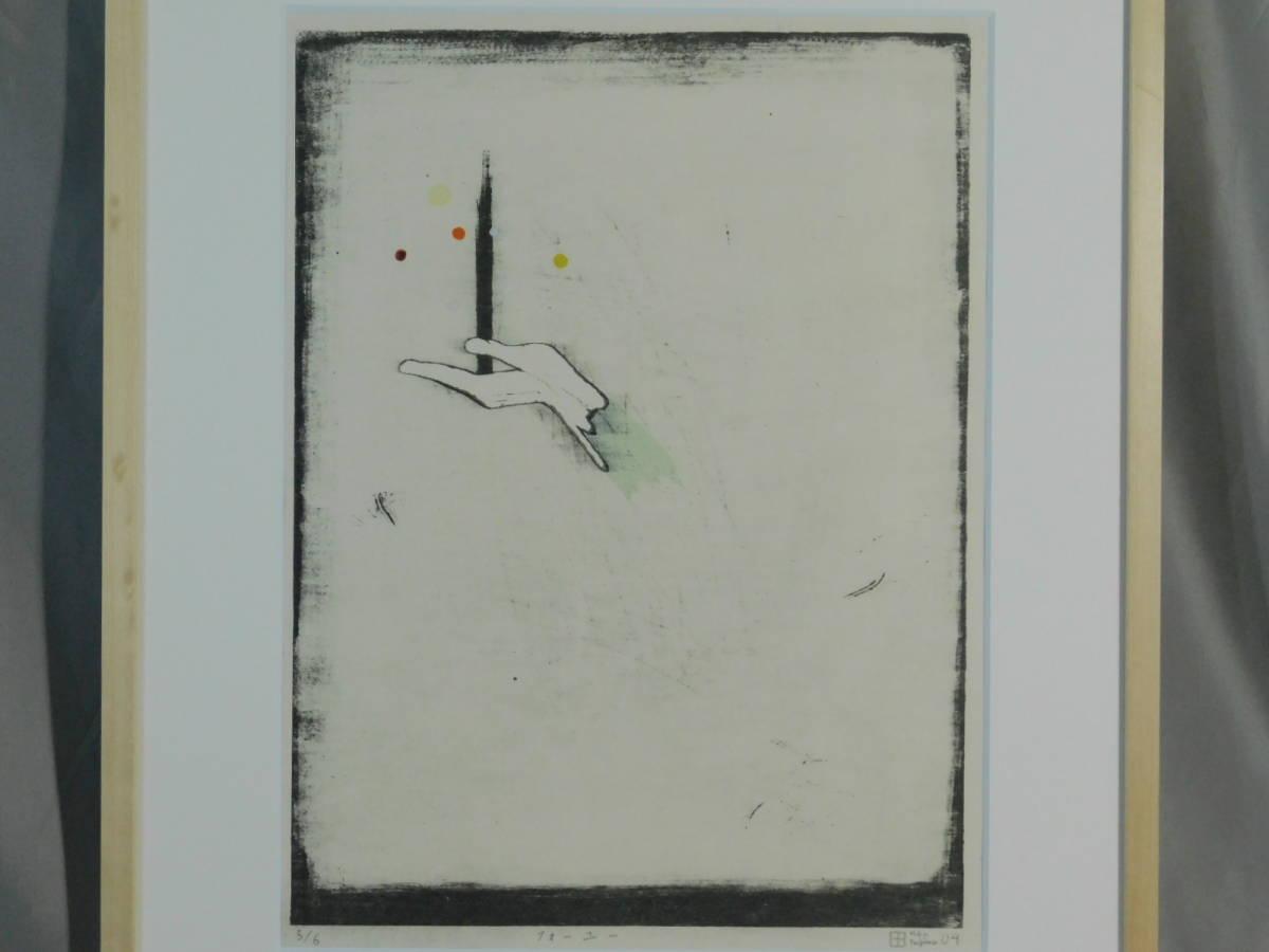 田嶋健 フォーユー(手のひらにあるもの)抽象 彩色 木版画 2004年作 額装 多摩美 限定6刷 保管品 s19051910_画像3