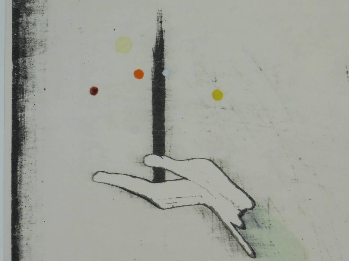 田嶋健 フォーユー(手のひらにあるもの)抽象 彩色 木版画 2004年作 額装 多摩美 限定6刷 保管品 s19051910_画像4