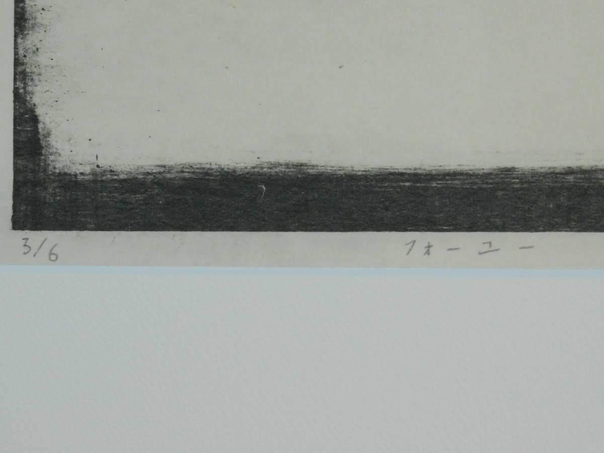 田嶋健 フォーユー(手のひらにあるもの)抽象 彩色 木版画 2004年作 額装 多摩美 限定6刷 保管品 s19051910_画像5
