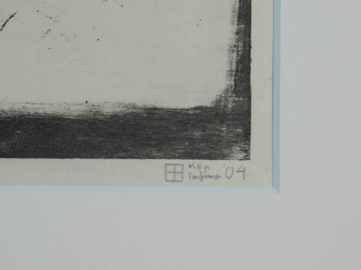 田嶋健 フォーユー(手のひらにあるもの)抽象 彩色 木版画 2004年作 額装 多摩美 限定6刷 保管品 s19051910_画像6