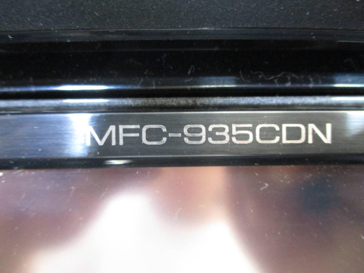 ☆brother ブラザー A4インクジェットFAX複合機 MyMio MFC-935CDN 1542C☆_画像10