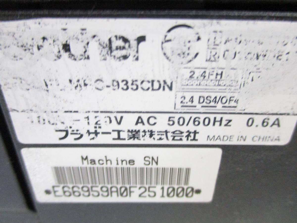 ☆brother ブラザー A4インクジェットFAX複合機 MyMio MFC-935CDN 1542C☆_画像9
