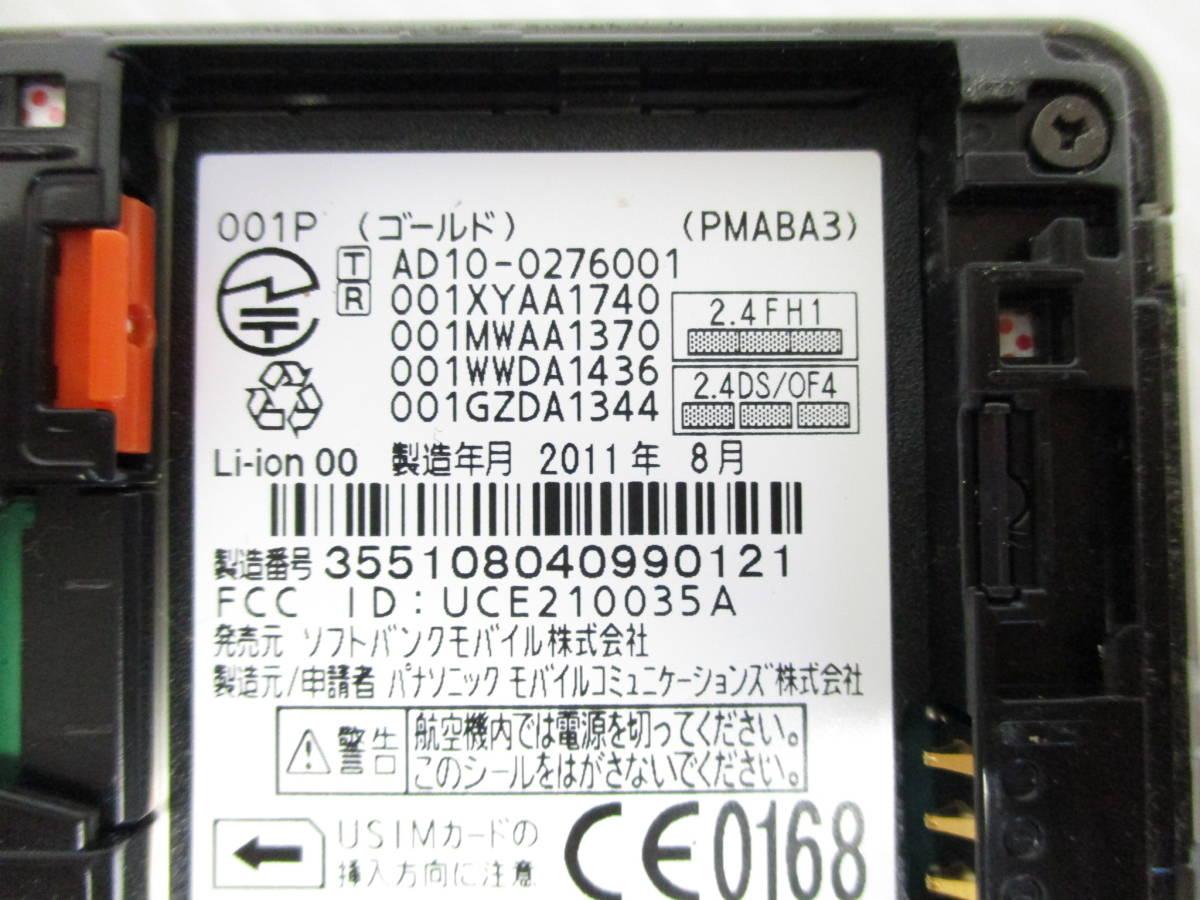 送料一律350円 SoftBank LUMIX Phone 001P ゴールド_画像8