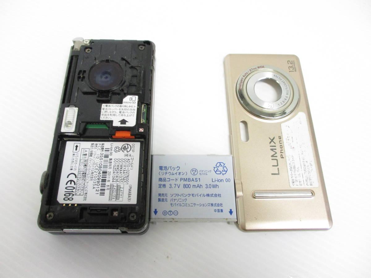 送料一律350円 SoftBank LUMIX Phone 001P ゴールド_画像7