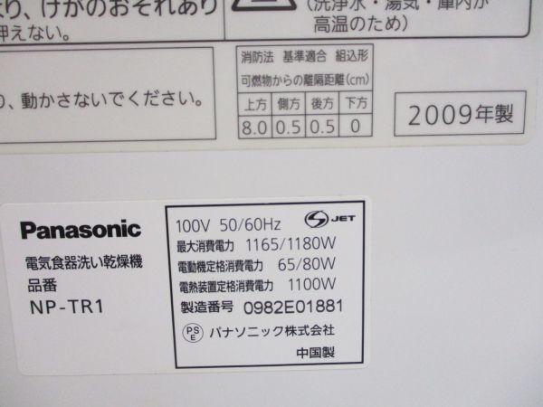 ♪Panasonic パナソニック 食器洗い乾燥機 NP-TR1 エコナビ 09年製 51119A♪_画像8
