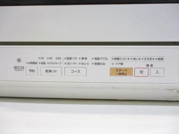 ♪Panasonic パナソニック 食器洗い乾燥機 NP-TR1 エコナビ 09年製 51119A♪_画像4