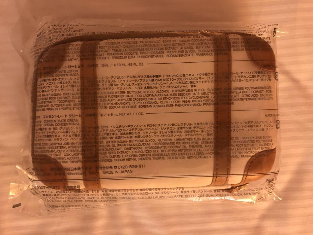 新品未開封 未使用 ANA「グローブトロッター ポーチ」非売品 英国ブランド アメニティー 雪肌精 全日空 SFC ダイヤモンド 修行 記念品 _画像2