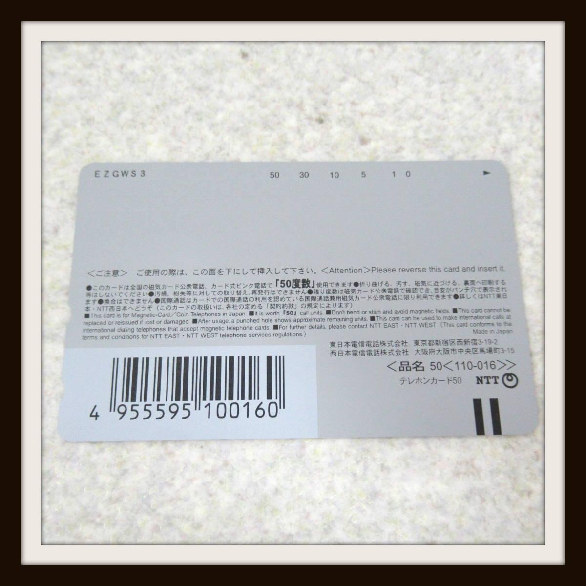 未使用品 テレカ CHAGE and ASKA テレホンカード 50度数 9枚セット テレホンカード チャゲ&飛鳥【D1【R2019-03-08-079_画像5