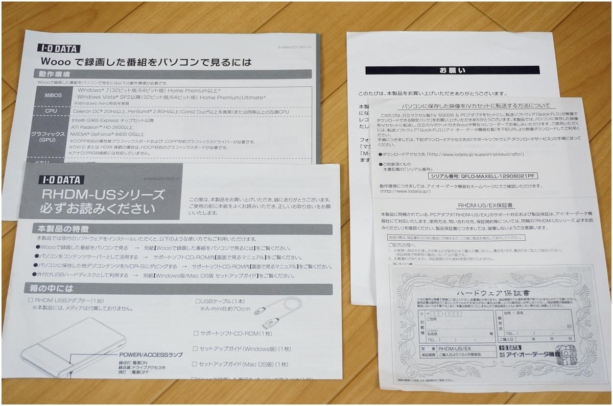I.O DATA★アイオーデータ★iVDRアダプター PCアダプター★RHDM-US/EX_画像8
